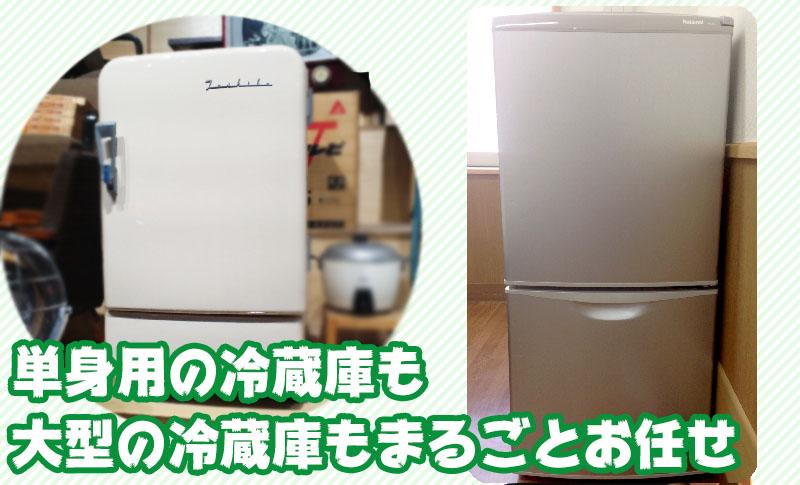 単身用の冷蔵庫も大型の冷蔵庫もまるごとお任せ